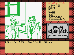 1987-young-sh-legacy-doyle-msx-13.png