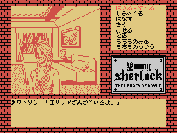 1987-young-sh-legacy-doyle-msx-08.png