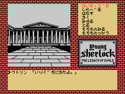1987-young-sh-legacy-doyle-msx-14.png