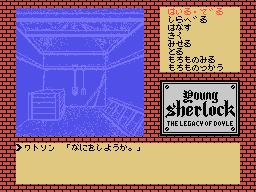 1987-young-sh-legacy-doyle-msx-11.png