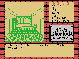1987-young-sh-legacy-doyle-msx-06.png