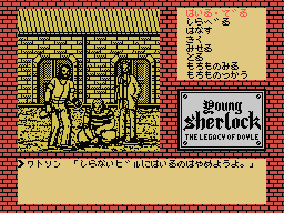 1987-young-sh-legacy-doyle-msx-16.png