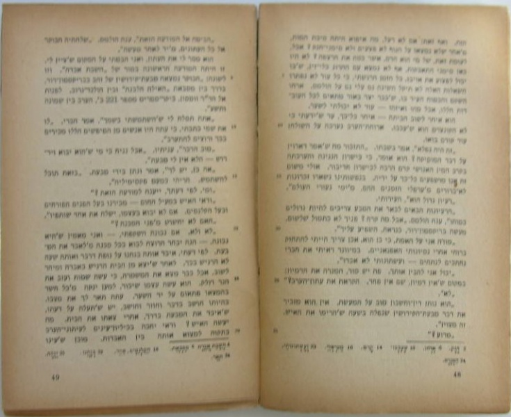 File:Ha-sefer-1925-p48-49-a-study-in-scarlet.jpg