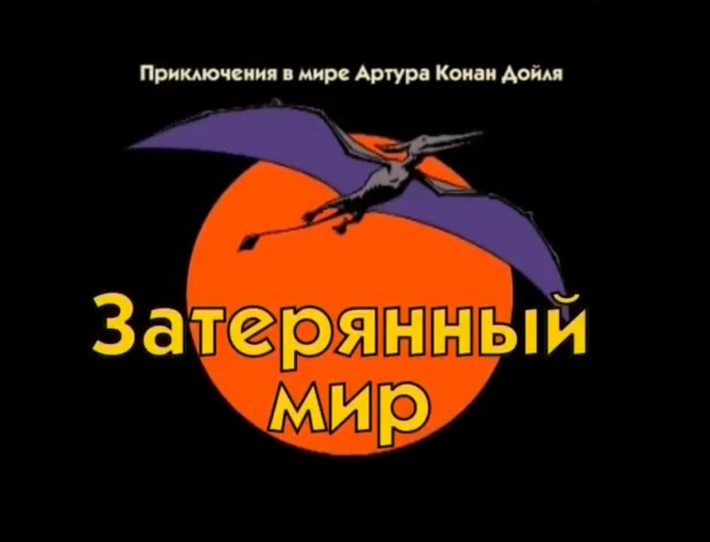 File:2002-the-lost-world-cartoon-title-russian.jpg